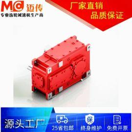 温州 迈传HB系列重载工业齿轮箱 电机减速箱
