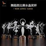舞蹈水晶獎盃定製獎牌定做舞蹈比賽創意獎牌