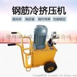 高压油泵钢筋冷挤压机  钢筋冷挤压机 特点