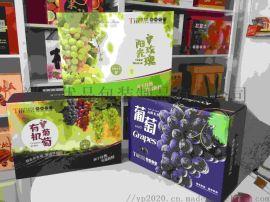郑州葡萄包装盒厂
