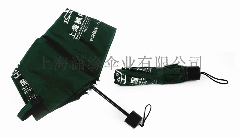 教育行業禮品傘學校機構禮品晴雨傘摺疊三折廣告傘定製