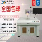 深圳廠家直銷鐳射打孔機 金屬鐳射微孔機