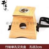 湖北千年艾  單孔竹製艾灸盒 孔徑2.2cm(小孔)小孔艾灸盒