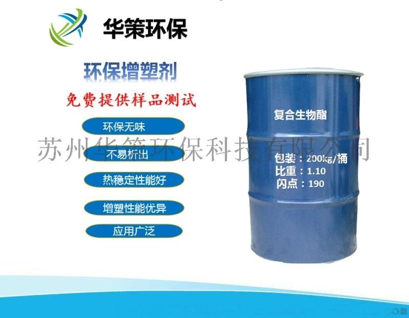 浙江PVC电缆料增塑剂 苏州华策环保无味增塑剂