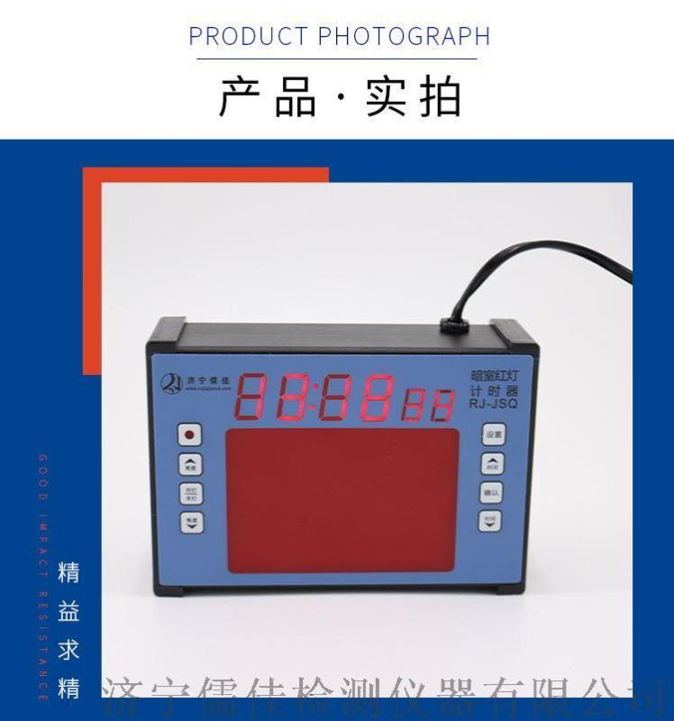 儒佳RJ-JSQ暗室红灯计时器