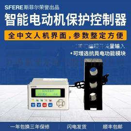 WDH-31-212电动机保护控制器智能装置江苏斯菲尔厂家直销