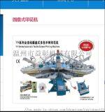 丝印机PVC薄膜印花机