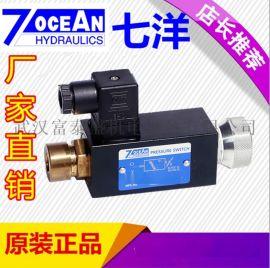 臺灣七洋7OCEAN液壓閥臺灣七洋7OCEAN電磁閥