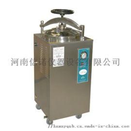 立式压力蒸汽灭菌锅,甘肃高温灭菌器厂家直销