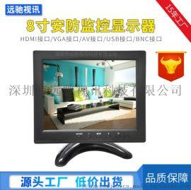 8寸HDMIVGA多功能车载安防监控显示屏