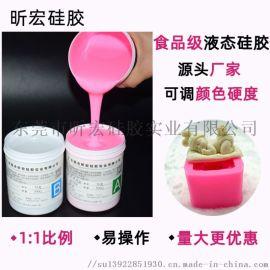 翻糖模具食品级液态硅胶 翻糖蛋糕硅橡胶