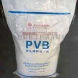 聚乙烯醇縮丁醛PVA5-240秒
