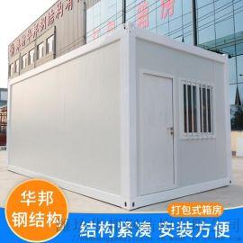 【集成房屋价格】山东潍坊打包箱厂家定制 量大从优