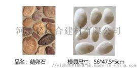 鹅卵石模具_亿之合_人造文化石塑胶模具