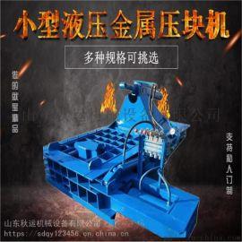 自动翻包废铁皮压块机 易拉罐金属压块机厂家