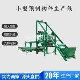 河南焦作小型預製件生產線水泥預製件布料機多少錢一臺