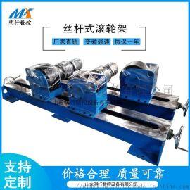 丝杆式焊接滚轮架 可调式 圆筒罐体管道支撑架