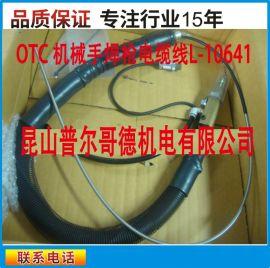OTC机械手焊枪电缆线L-10641