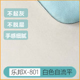 白色自流平乐邦X-801面层自流平水泥