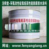 環氧改性矽氧烷高性能防腐防水塗料、生產銷售、廠家