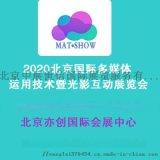 2020北京国际多媒体运用技术暨光影互动展览会