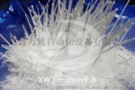 上海智能干冰生产线,干冰包装线,鑫万通全国供应