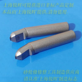弯头釜式金刚石修刀(MK7675双端面磨专用)