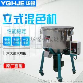 华锦 厂家直销立式塑料混色机