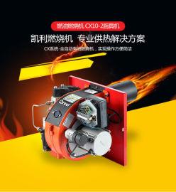 凯利厨具机全自动柴油燃烧器 10万大卡燃油燃烧机