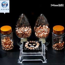 铜粒99.999%高纯铜颗粒3-15mm金属铜颗粒