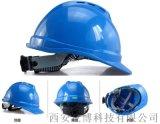 西安 供應安全帽13772162470