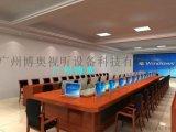 重慶博奧11年老品牌無紙化會議軟體自動升降會議桌
