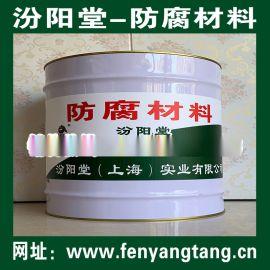 防腐材料、良好的防水性、耐化学腐蚀性能