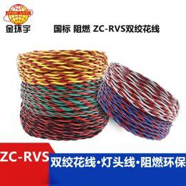 金环宇电线电缆 花线 阻燃ZC-RVS 2X2.5