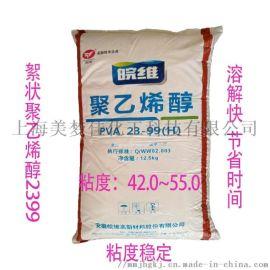 皖维絮状聚乙烯醇2399H供应 好溶解 省事