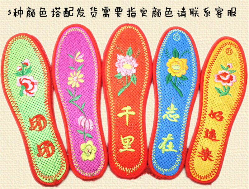 赶集摆摊棉布工艺成品绣花鞋垫价格