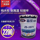 窑炉修补必备材料ZS-1071高温无机修补胶泥