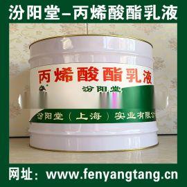 丙烯酸酯乳液、粘结力强、涂膜坚韧、抗水渗透