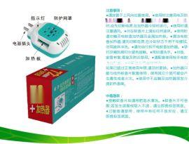 跑江湖地摊无味电热蚊香72片送灭蚊器10元一套模式供应商