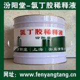 氯丁胶稀释液、良好的防水性、耐化学腐蚀性能