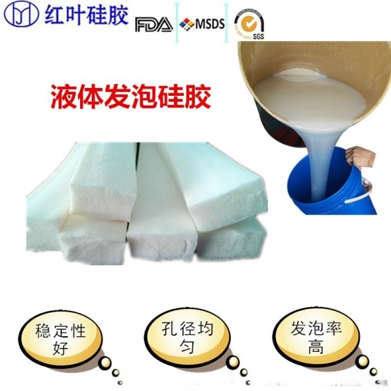 双组份液体发泡硅胶 加成型发泡硅胶原料
