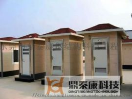 【移动厕所厂家】公园移动厕所款式 移动厕所批量定做