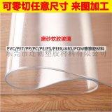 PVC软胶 桌垫隔板 软胶防护