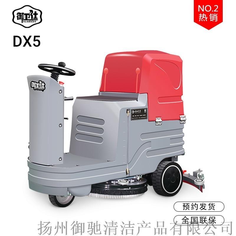 御卫仕单刷DX5电瓶小型驾驶式全自动车间仓库洗地机