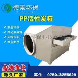 pp活性炭吸附设备工业有机VOC废气吸附脱附箱