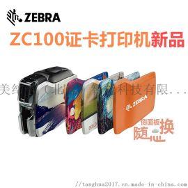 Zebra斑马ZC100证卡打印机