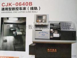 重庆鸿升通用型数控车床