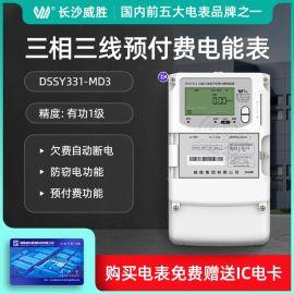 长沙威胜三相三线电表DSSY331-MD3预付费电能表