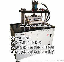 电动冲卡机 模切机 可换模具的切卡机