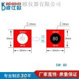 波仕欧测温纸SW-80电力变色示温贴片